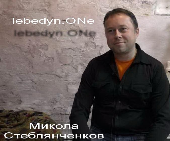Микола Стеблянченков