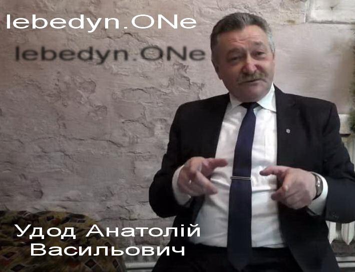 Удод Анатолій Васильович
