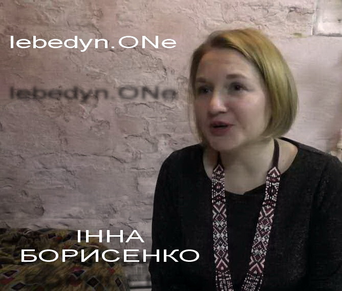 Інна Борисенко