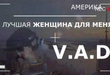 ДМИТРО ВОДОП`ЯНОВ - АМЕРИКА (semiacust)