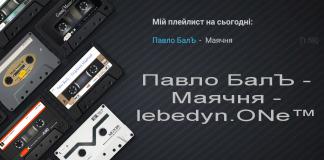 Павло БалЪ - Маячня - lebedyn.ONe™