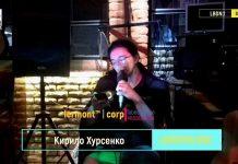 Lebedyn.ONe™ // Маніфест - Кирило Хурсенко